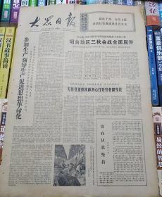 文革报纸大众日报1975年10月4日(4开四版)参加生产领导生产。