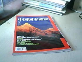 中国国家地理 2012  .  4    总第618期.
