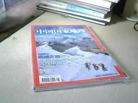 中国国家地理 2011.8   总第610期.