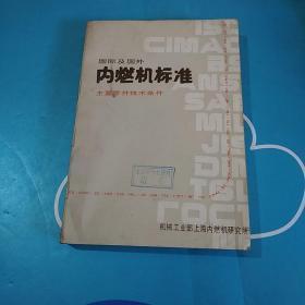 国际及国外内燃机标准、主要零件技术条件