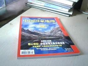 中国国家地理 2009  - 9    总第587期.