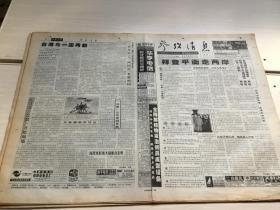 参政消息 2001年8月8日(拜登平衡走两岸)8版
