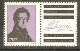 波兰 1975年 作曲家音乐家 钢琴家 肖邦 1全新