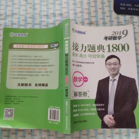 文都教育 汤家凤 2019考研数学接力题典1800:数学一(解答册.)