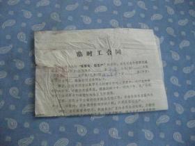 临时工合同一份 1977.9【5单位公章 月薪21元 经济史料】