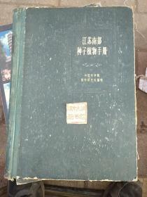 江苏南部种子植物手册