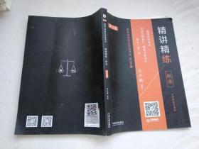 司法考试2018 2018国家法律职业资格考试精讲精练·民法(讲义卷+真题卷 共2册)