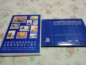 中国抗日战争及世界反法西斯战争胜利五十周年,集邮册