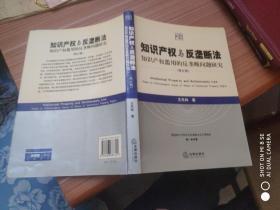 知识产权与反垄断法:知识产权滥用的反垄断问题研究(修订版)