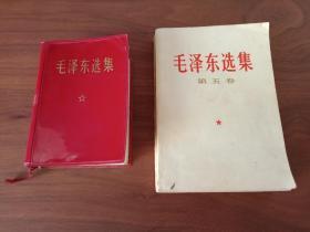 毛选 毛泽东选集文革原版1-4卷合订本+第五卷1977版 全套5册旧书绝版 毛泽东选集 全五卷
