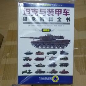 坦克与装甲车视觉百科全书(典雅版)