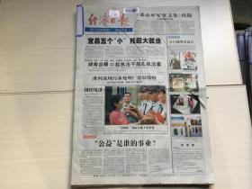 经济日报 (2004年8月1-31日) 原报合订本