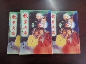 老武侠小说 古龙 欢乐英雄 全三册