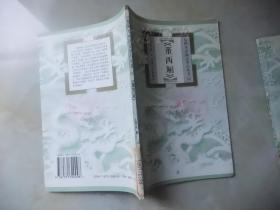 插图本中国文学小丛书:董西厢.