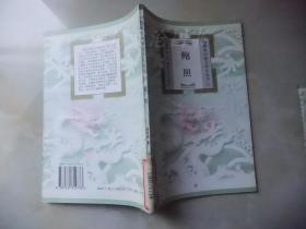 插图本中国文学小丛书:鲍照