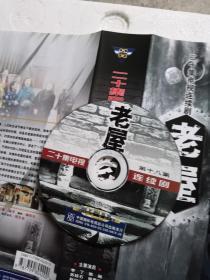 老屋 电视连续剧 20碟VCD 裸盘无盒 请看描述