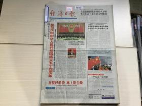 经济日报 (2003年10月1-31日) 原报合订本