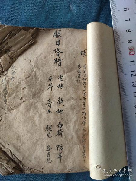 中医手抄本13×9.5
