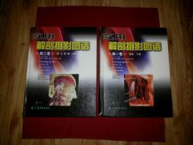 实用解剖摄影图谱( 第一卷 腹部 下肢、第二卷 颈 头 背 胸 上肢)八开精装本,广州科技出版社,正版保真,书影如一详见描述