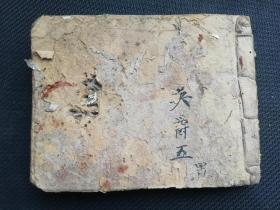 线装古旧书,中医,手抄本,不知名,61筒子页,尺寸约12.5*10cm