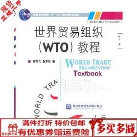 世界贸易组织WTO