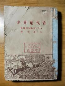 古代世界史(民国三十八年六月再版)
