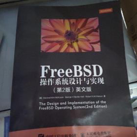 FreeBSD操作系统设计与实现 第2版 英文版