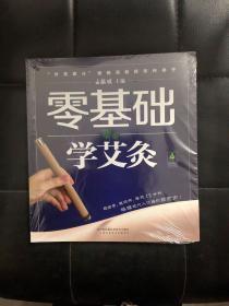 【现货全新】零基础学艾灸(汉竹)  9787553771779  孟献威