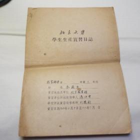 1954年北京大学学生生产实习日志一册北大和北京图书馆多位名人批阅文字
