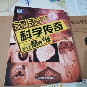 科学传奇:医学的意外发现(世界经典纪录片)