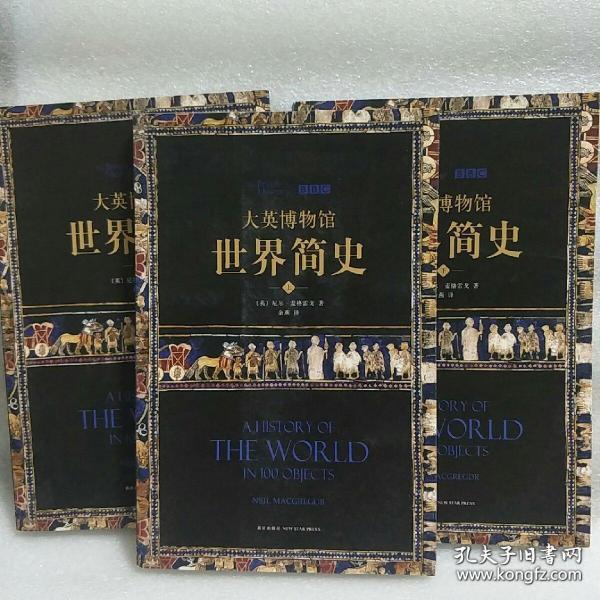 大英博物馆世界简史(全3册)