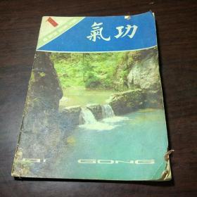【期刊杂志】气功1984-1