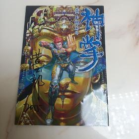 动漫创刊号、神掌黄玉郎新作〈黄玉郎2015年签名〉