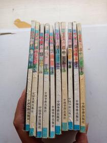 幽游白书 2 3 4 5 7 8 13 16 17 19  10册合售  有几本有水印  见图