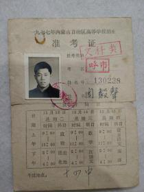 一九七七年内蒙古自治区高等学校招生准考证