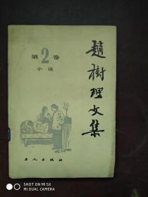 赵树理文集  第2卷