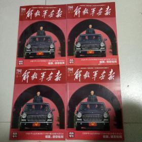 解放军画报2019年第10期(庆祝中华人民共和国成立70周年阅兵影像全景实录)