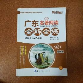 广东名著阅读全解全练(适用于七至九年级)部编版  学生用书