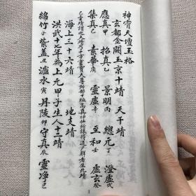 神宵天坛玉格宣纸线装道教经书