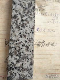 上海农工民主党致海上著名女画家厉国香毛笔公文