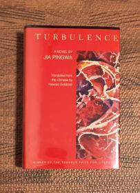 贾平凹《浮躁》(Turbulence)英文译本,葛浩文翻译,1991年初版精装,贾平凹签赠著名画家陈德浓