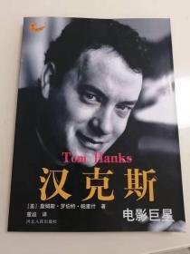 电影巨星:汤姆 汉克斯