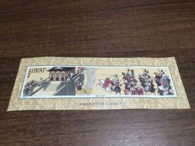 邮票:中国古典文学名著《三国演义》小型张