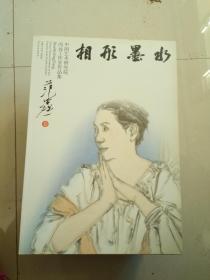 水墨形象—中国艺术研究院冯远工作室范治斌作品集