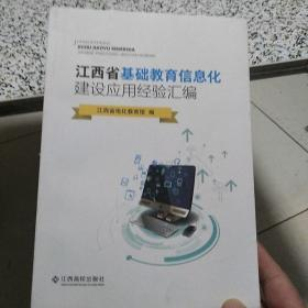 江西省基础教育信息化建设应用经验汇编