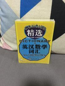 精选英汉数学词汇