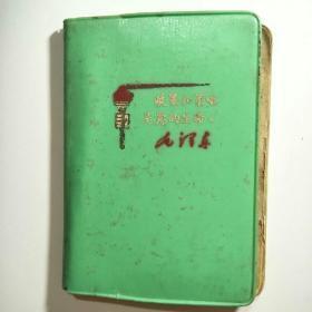 塑料新面日记本:政策和策略是党的生命-毛泽东(内附:毛主席诗词、语录6幅)