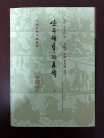 渔洋精华录集释(全三册)