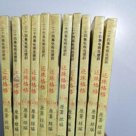 还珠格格 全套12册 1——24集 【连环画书】