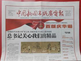 中国新闻出版广电报2019年9月26日。百版庆华诞——庆祝新中国成立70周年特刊。(100版全)
